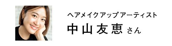 VOCE2020年6月号 中山友恵