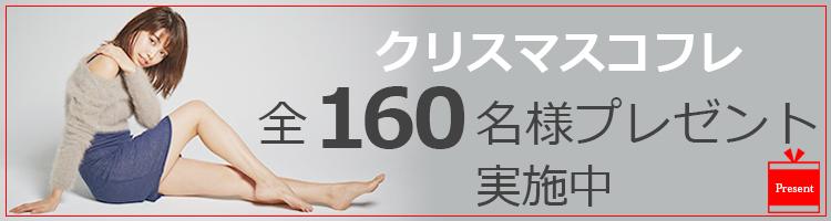 クリスマスコフレ160名様プレゼント,VOCE12月号,