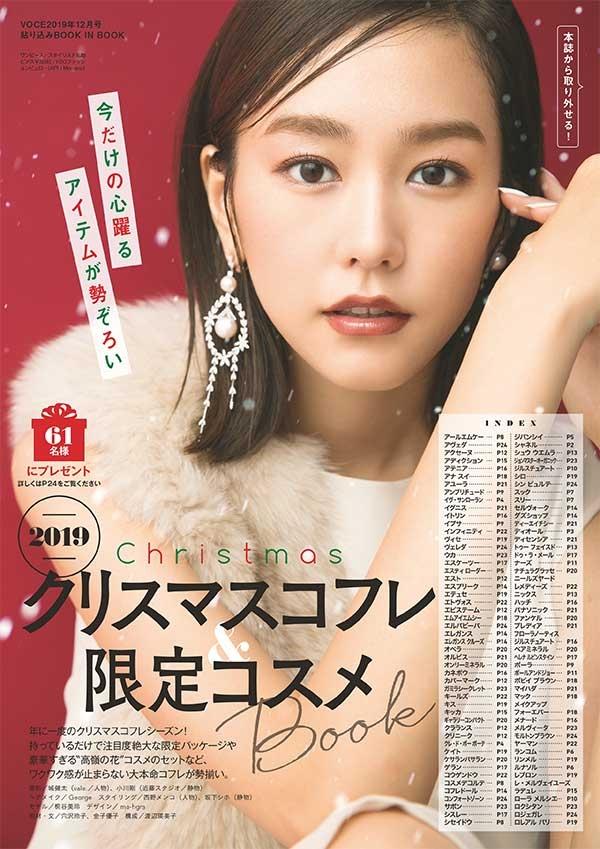 X'mas 限定コスメ&コフレBook