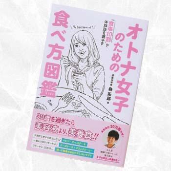 『オトナ女子のための食べ方図鑑』¥1300(ワニブックス)