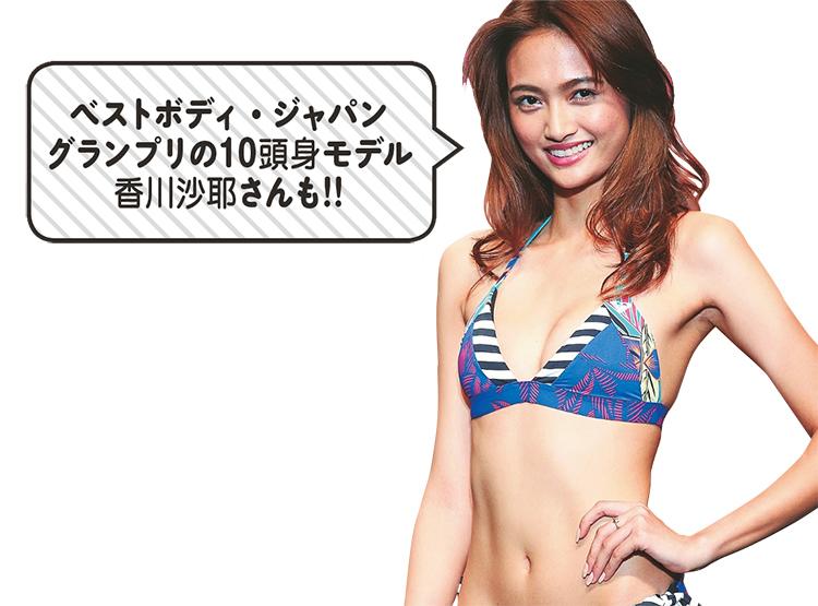 モデル・香川沙耶