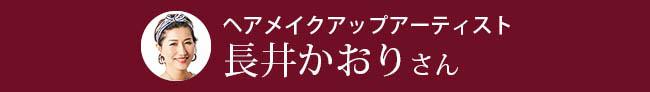 ヘア&メイクアップアーティスト長井かおりさん