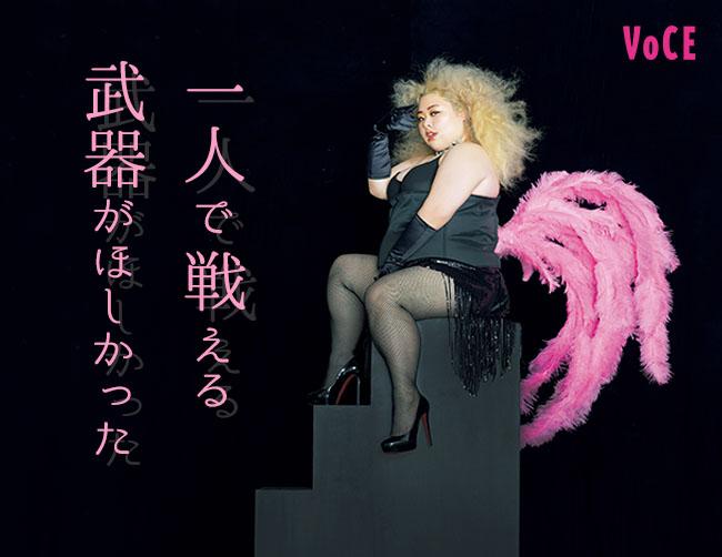 VOCE2019年5月号 渡辺直美