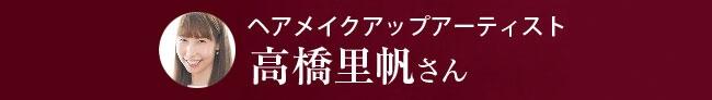 ヘアメイクアップアーティスト 高橋里帆さん