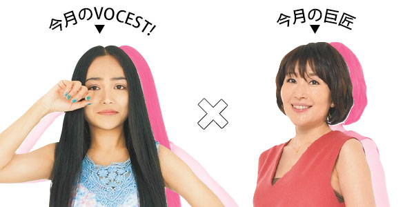美容家 小林ひろ美先生VOCEST!GOLD 009 志摩マキさん