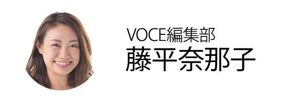 VOCE編集部 藤平奈那子