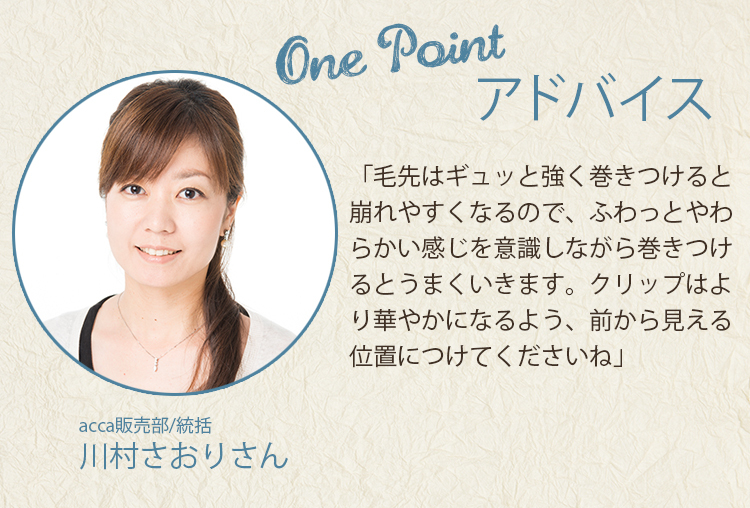 OnePoint アドバイス
