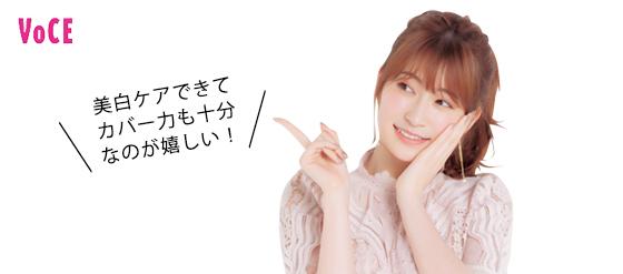 VOCE2019年8月号 吉田朱里