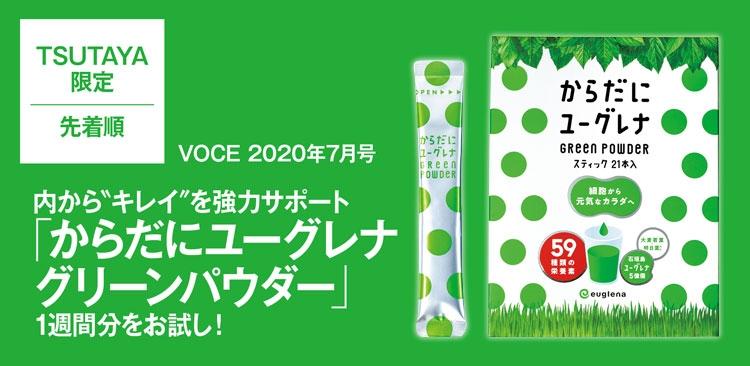 『VOCE7月号』を買うと【からだにユーグレナ グリーンパウダー】のサンプルが貰える!