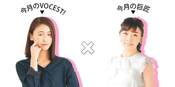 左:VOCEST!GOLD 021 小林花織さん右:美容家 石井美保さん