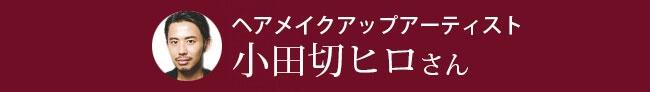 小田切ヒロ