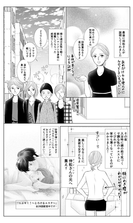 砂塚さん体験マンガ