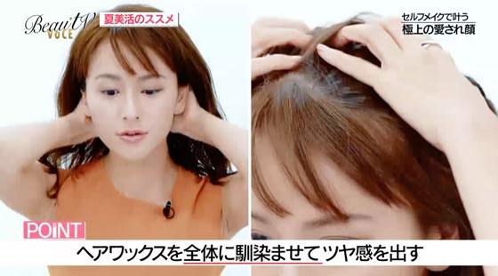 ヘアワックスを髪全体にもみこむ