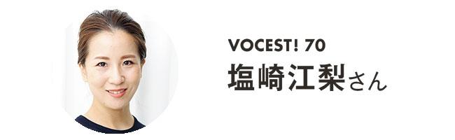 VOCEST! 70 塩崎江梨さん