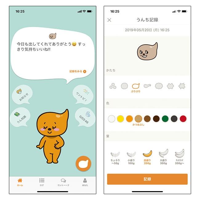 うんち記録アプリ「ウンログ」