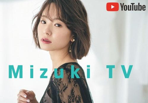 西川瑞樹のYouTubeチャンネルMizuki TV