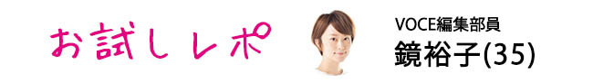 VOCE2019年6月号 鏡裕子