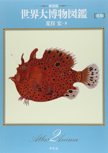 新装版 世界大博物図鑑 魚類,荒俣宏,平凡社,