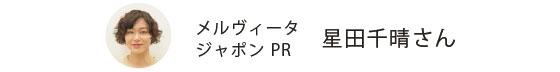 メルヴィータジャポン PR 星田千晴さん