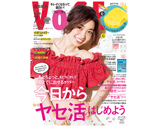 VOCE2016年7月号,表紙