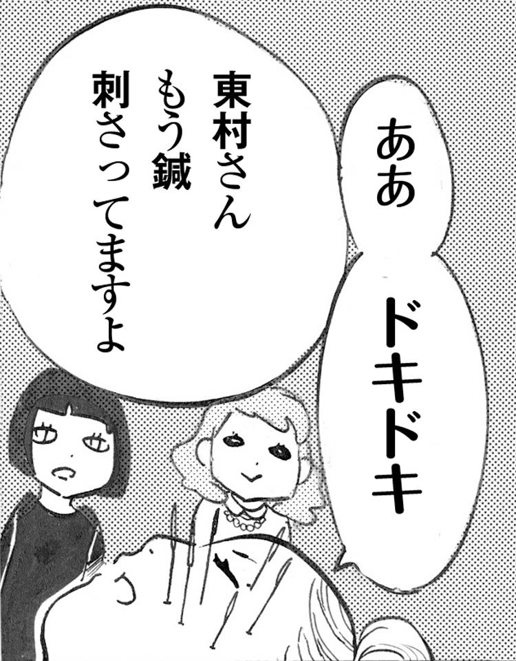 東村アキコ 即席ビジン