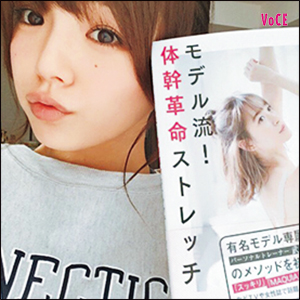 VOCE2018年5月号 篠崎愛