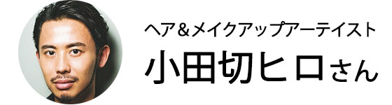 ヘア&メイクアップアーティスト,小田切ヒロさん