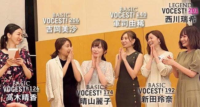 VOCEST! 高木晴香、吉岡美沙、晴山麗子、軍司由稀、新田玲奈、西川瑞希