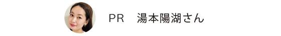 PR 湯本陽湖さん