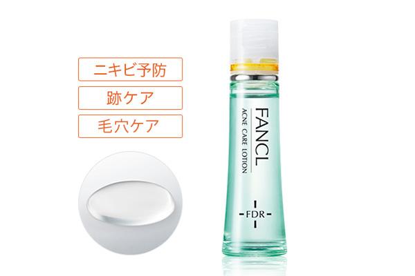 ファンケルアクネケア化粧水