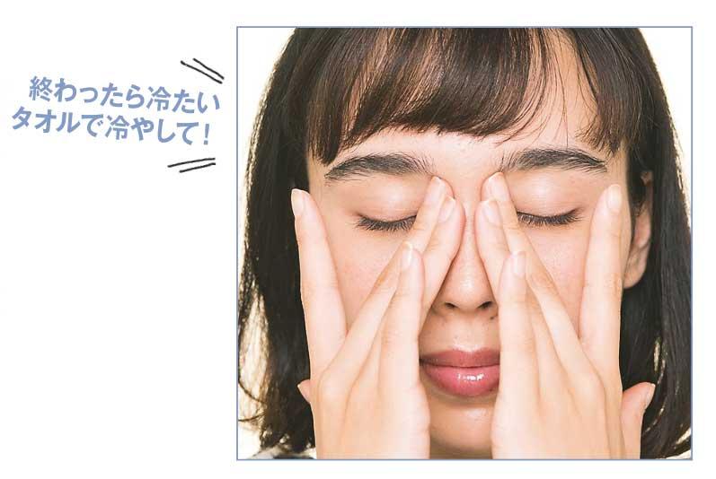 voce11月号,目の腫れ,マッサージ,