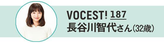 VOCEST! 187 長谷川智代