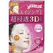 超浸透3Dマスク(エイジング保湿)