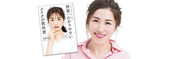 VOCE2020年2月号 長井かおり