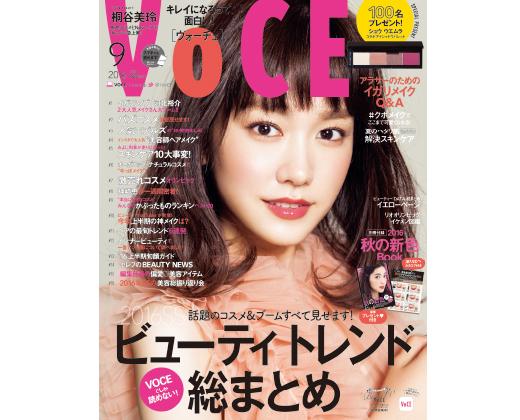 VOCE2016年9月号