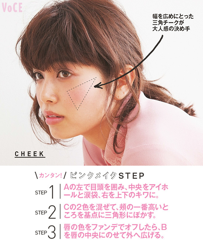 VOCE3月号,垣内彩未