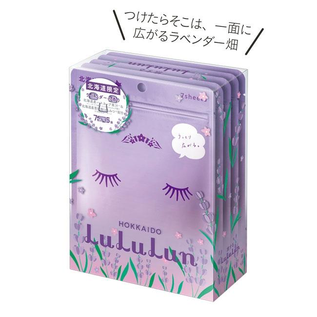 北海道ルルルン(ラベンダーの香り)