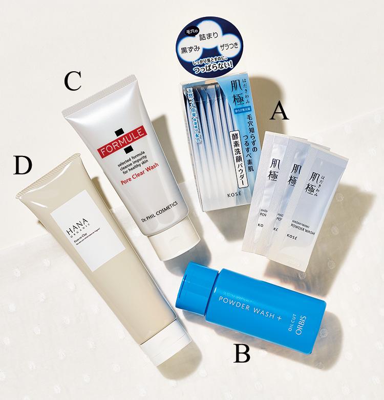 コーセー 肌極 つるすべ酵素洗顔料,オルビス パウダーウォッシュプラス,フォルミュール ポアクリア ウォッシュ,HANAオーガニック ピュアリクレイ,