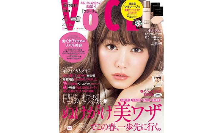 VOCE4月号,表紙,桐谷美玲
