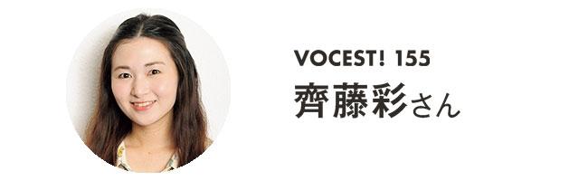 VOCEST! 155 齊藤彩さん