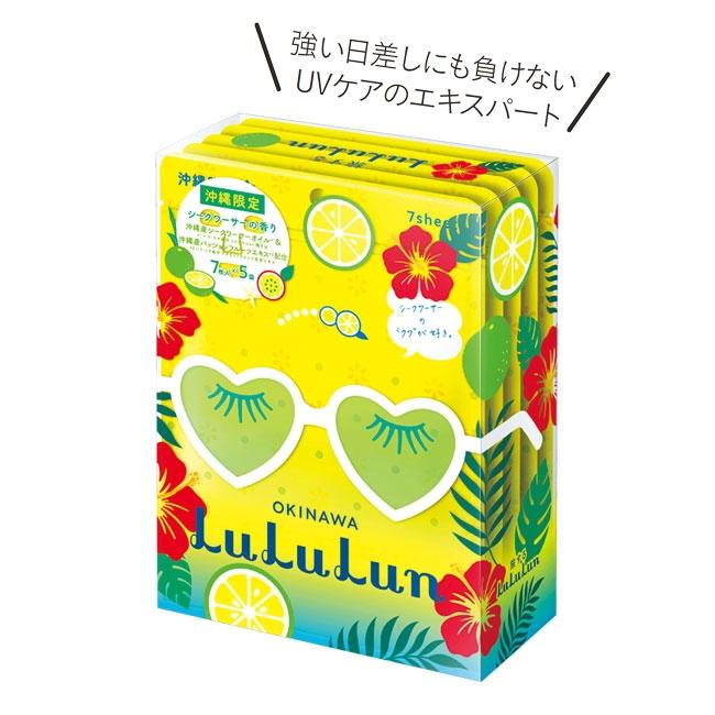 沖縄ルルルン(シークワーサーの香り)