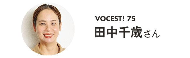 VOCEST! 75 田中千歳さん