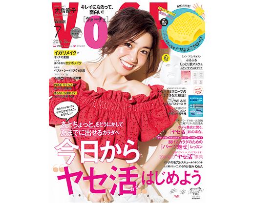 大島優子,VOCE7月号