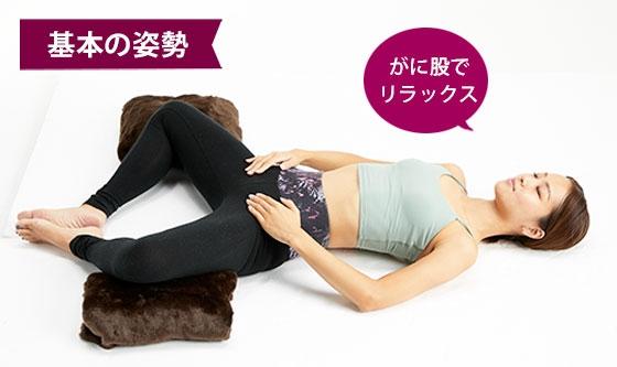 膣トレ、基本の姿勢