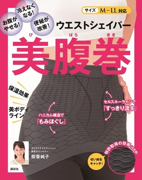 講談社「美腹巻」¥1800