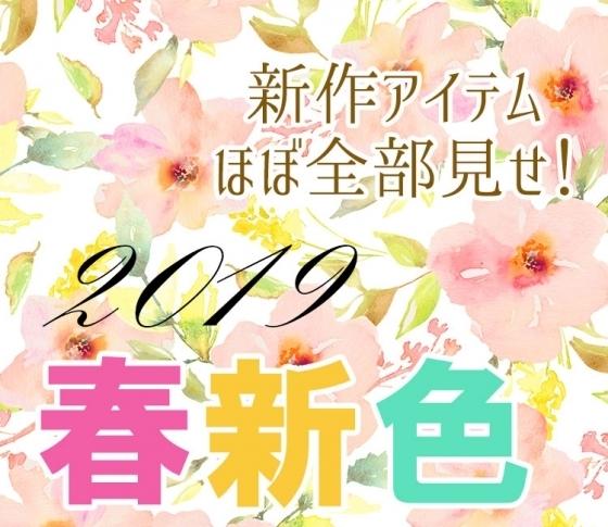 【2019春新色コスメ】メイクから春色に♡ 人気ブランド全部見せ【スウォッチ&VOCE編集者コメント付き】