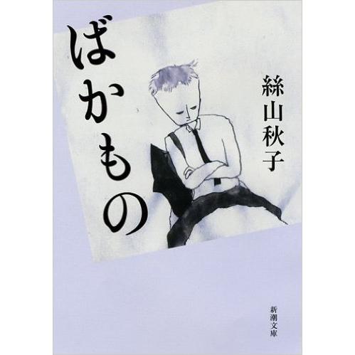 ばかもの (新潮文庫) 絲山秋子 ¥430/新潮社