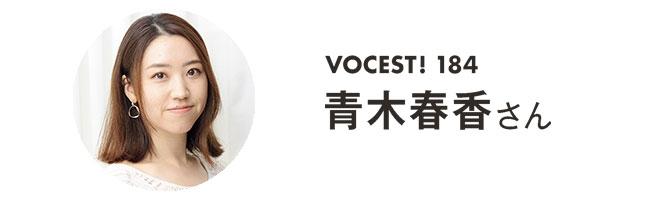 VOCEST! 184 青木春香さん
