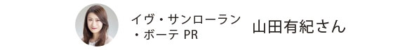 イヴ・サンローラン・ボーテ PR 山田有紀さん