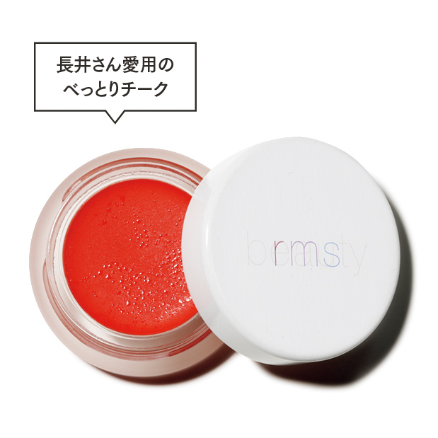 rms beauty リップチーク